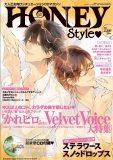 大人乙女向けシチュエーションCDマガジン『HONEY Style』