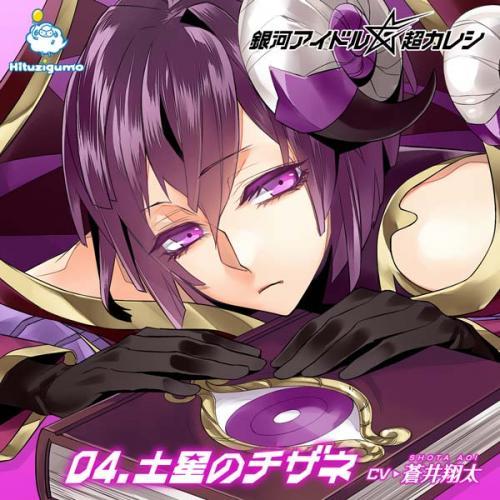 銀河アイドル超カレシ 04.土星のチザネ(CV. 蒼井翔太)