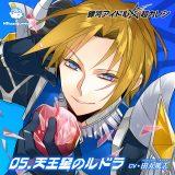 銀河アイドル超カレシ 05.天王星のルドラ(CV. 田丸篤志さん)