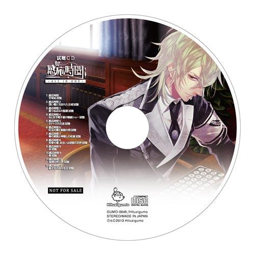 感応時間試聴CD〜ALL IN ONE〜