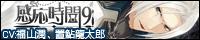 感応時間9 ~黒~(福山潤&置鮎龍太郎) 200*40