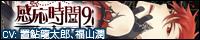 感応時間9 ~赤~(置鮎龍太郎&福山潤) 200*40
