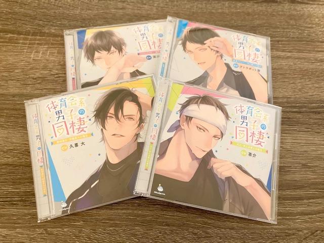 シチュエーションCD『体育会系男子の同棲』CD画像