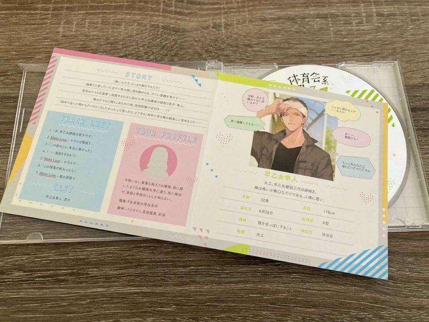 シチュエーションCD『体育会系男子の恋活 大工・早乙女隼人の場合』中面画像