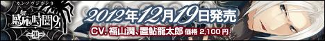 感応時間9 ~黒~(福山潤&置鮎龍太郎) 468*60