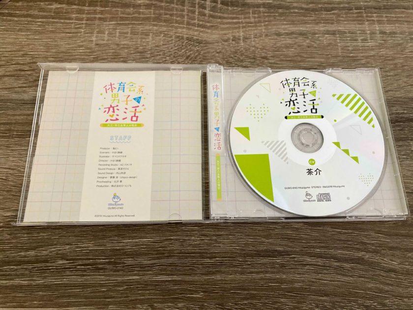 シチュエーションCD『体育会系男子の恋活 大工・早乙女隼人の場合』CD画像