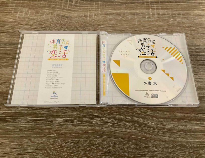 シチュエーションCD『体育会系男子の恋活_野球選手・伊藤勇大の場合』CD画像