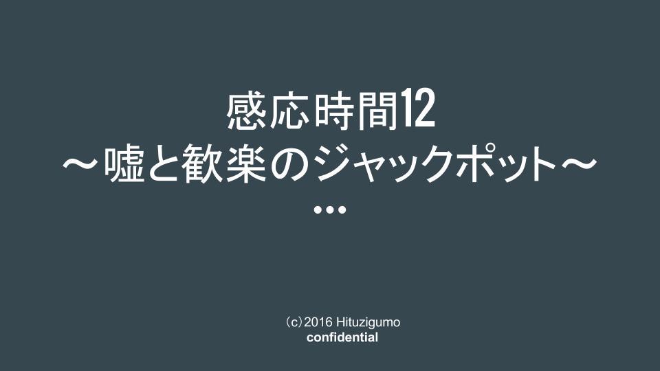 感応時間12 ~嘘と歓楽のジャックポット~