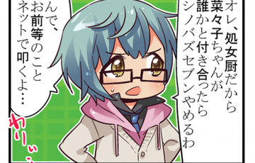 シノバズセブン四コマ漫画 火事