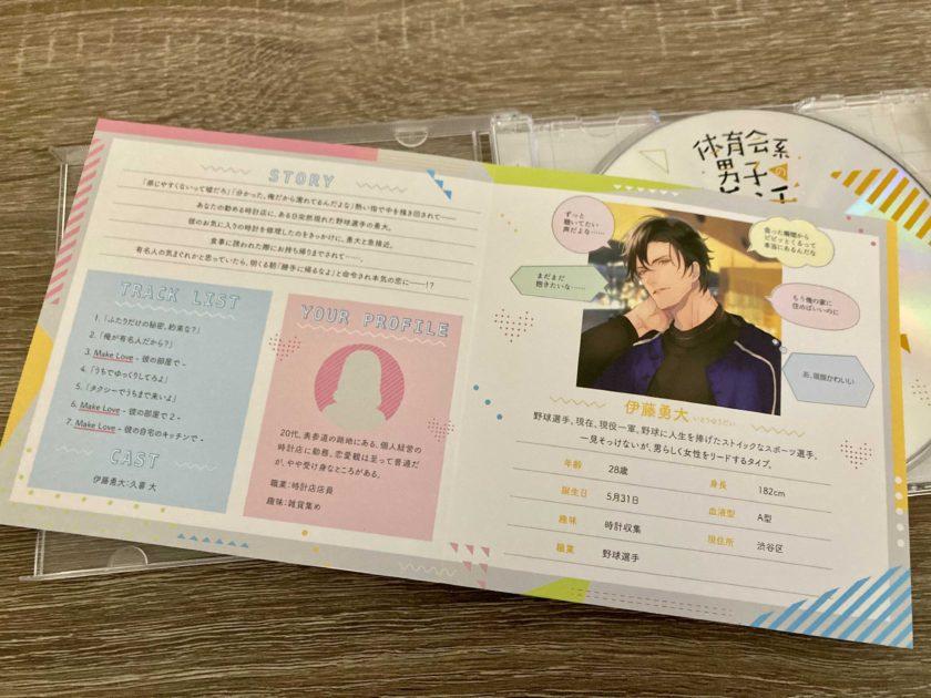 シチュエーションCD『体育会系男子の恋活_野球選手・伊藤勇大の場合』中面画像