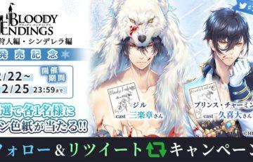 三楽章さん、久喜大さんご出演「Bloody Endings」シリーズ発売記念! フォロー&リツイートキャンペーン開催!
