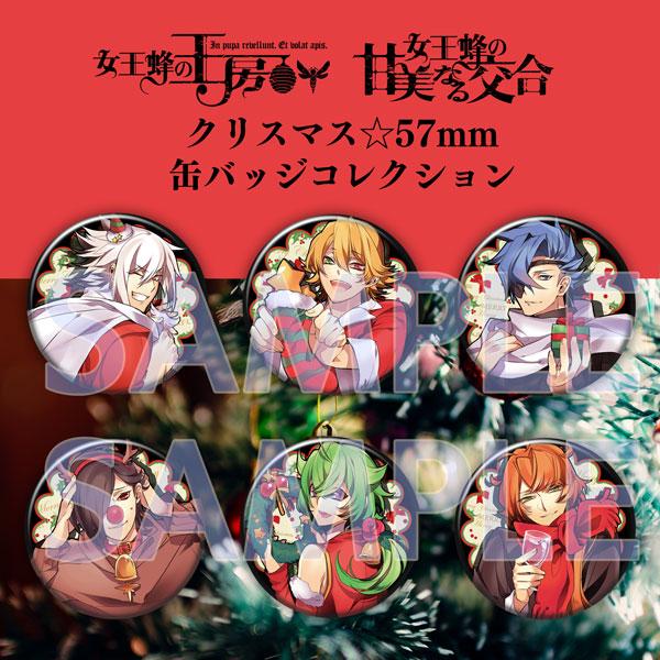 【グッズ-バッチ】女王蜂の王房 クリスマス☆57mm缶バッジセット