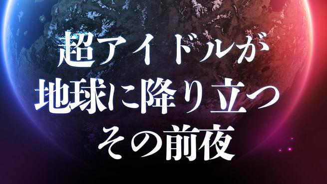 銀河アイドル超カレシ~地球に降り立つ日~ VOL.1画面1