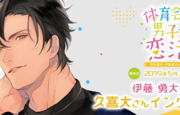 「体育会系男子の恋活 野球選手・伊藤勇大の場合」 久喜大さん公式インタビュー