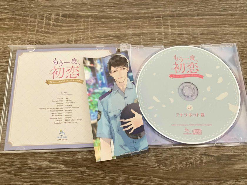 シチュエーションCD『もう一度、初恋 ~警察官になった幼馴染みの彼とお花屋さんの前で~』CD画像