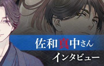「逝き神様の生贄婚 生き神編」 佐和真中さん公式インタビュー