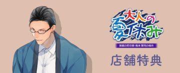 シチュエーションCD『大人の夏休み-旅館の若旦那・阪本寛司の場合』店舗特典の画像