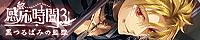 「感応時間3 ~黒つるばみの監獄~」200×40pxバナー