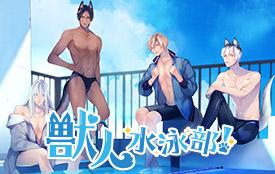 シチュエーションCD『獣人水泳部!』