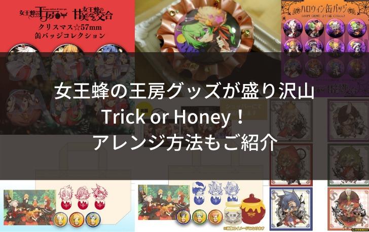 女王蜂の王房グッズが盛り沢山、Trick or Honey! アレンジ方法もご紹介