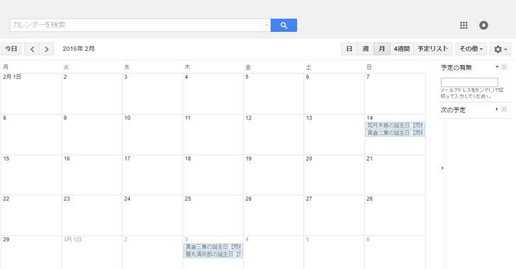 ひつじぐもキャラに関する2月のカレンダー