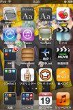 iPhoneのキャプチャ(2012年2月20日)