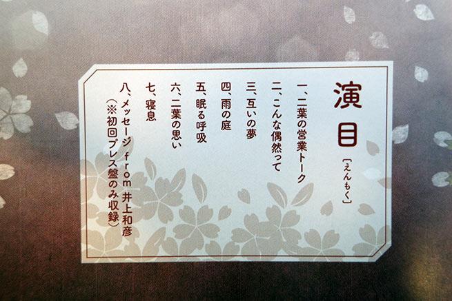 雨枕二期 二葉(CV.井上和彦さん)トラックリスト