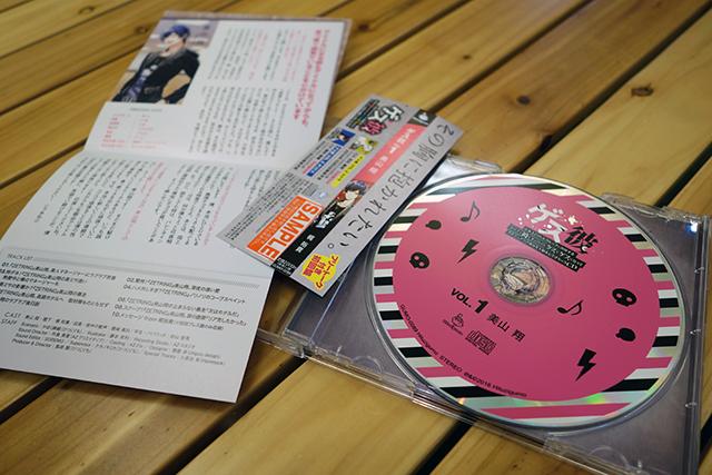 ゲス彼 VOL.1 美山翔(CV:梶裕貴)サンプル盤