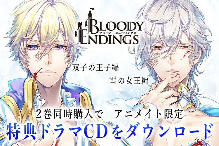 『Bloody Endings』、音声配信サイト『ポケドラ』でダウンロード販売開始