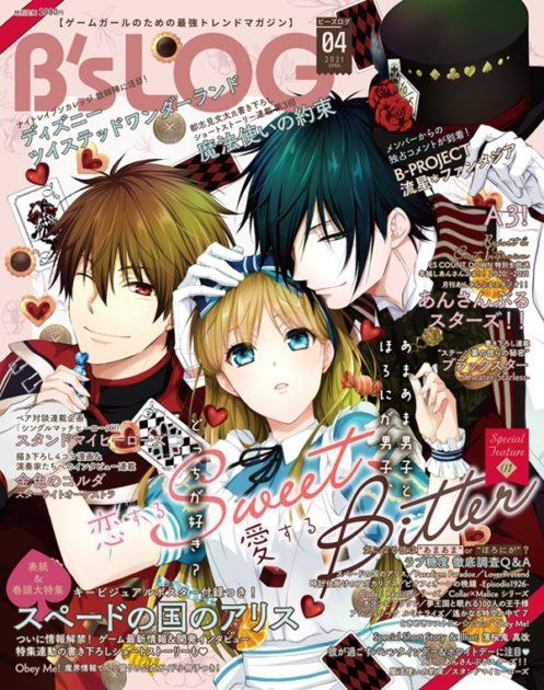 B's-LOG 4月号 表紙画像
