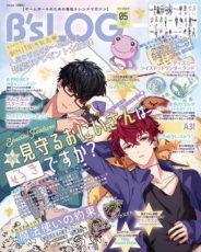 B's-LOG 5月号 表紙画像