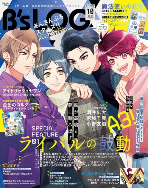 B's-LOG 10月号 表紙画像