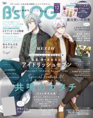 B's-LOG 12月号 表紙画像