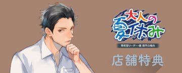シチュエーションCD『大人の夏休み 青年部リーダー・巌 徹平の場合』店舗特典画像