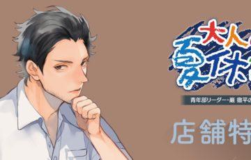 『大人の夏休み 青年部リーダー・巌 徹平の場合』店舗特典