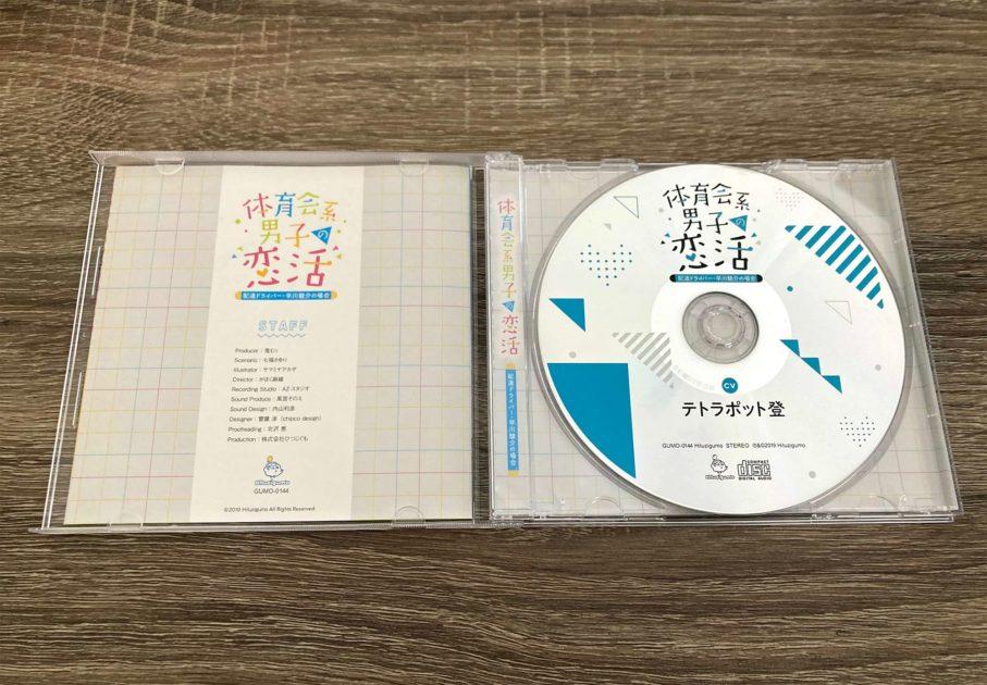 シチュエーションCD『体育会系男子の恋活 配達ドライバー・早川駿介の場合』ジャケット画像