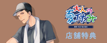 シチュエーションCD『大人の夏休み 農家・川辺 竜の場合』店舗特典内容の詳細解禁画像