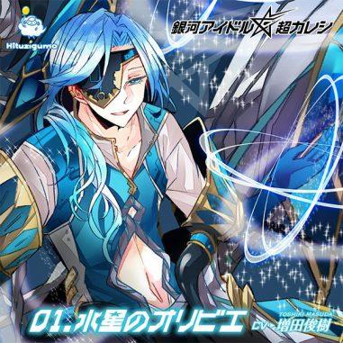 銀河アイドル超カレシ 01.水星のオリビエ(CV. 増田俊樹さん)