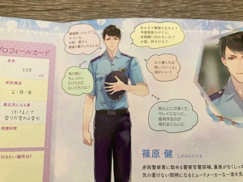 シチュエーションCD『もう一度、初恋 ~警察官になった幼馴染みの彼とお花屋さんの前で~』中面画像