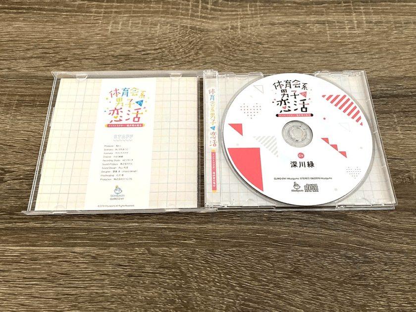 シチュエーションCD『体育会系男子の恋活 インストラクター・福井理の場合』CD画像
