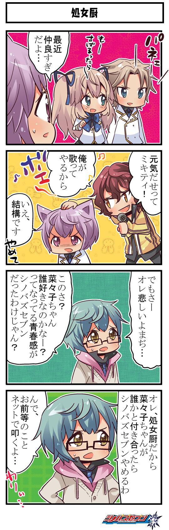 シノバズセブン四コマ漫画 処女厨