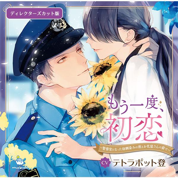 【ディレクターズカット版】もう一度、初恋 ~警察官になった幼馴染みの彼とお花屋さんの前で~【出演声優:テトラポット登】