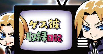 田丸篤志さんのチャーミングな一面をチラ見せ!「ゲス彼 VOL.2 ルドラ」収録時に見せた素顔……梶裕樹さんからの激励コメントも