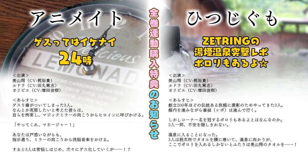 「ゲス彼」全巻連動購入特典