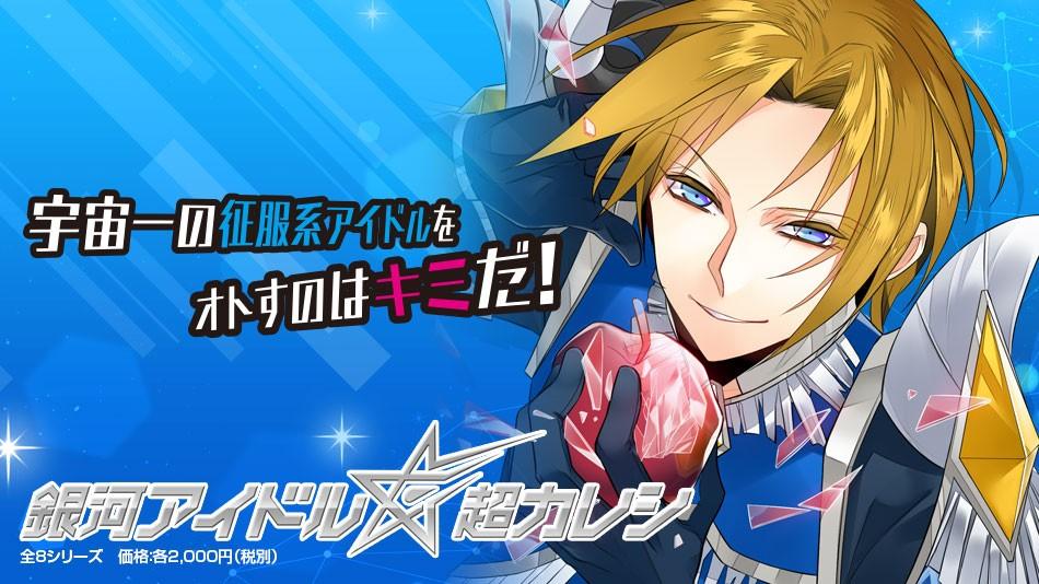 銀河アイドル超カレシ公式サイト