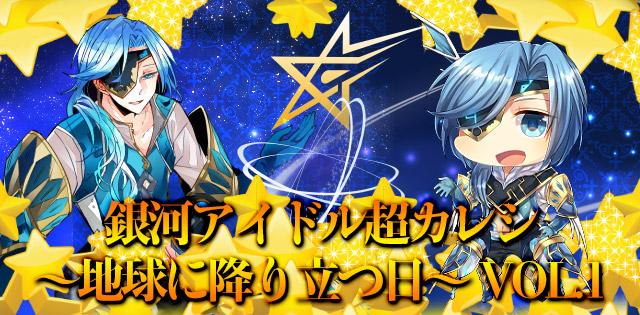 銀河アイドル超カレシ~地球に降り立つ日~ VOL.1