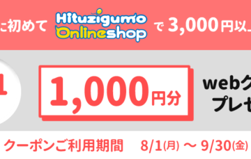 初めてのお買い物で1000円分のWEBクーポンプレゼント