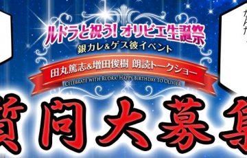 増田俊樹さんと田丸篤志さんに回答してほしい質問大募集【アンケートフォームあり】