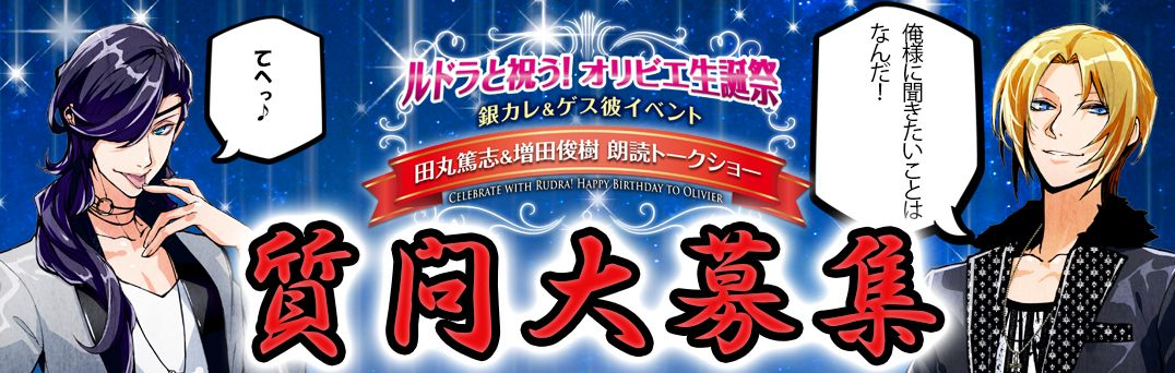 『ルドラと祝う! オリビエ生誕祭』トークコーナー内質問大募集!