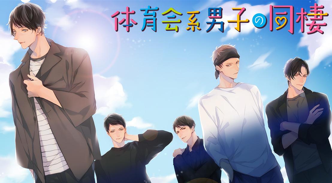 シチュエーションCD『体育会系男子の同棲』